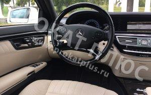 Mercedes-Benz S-класса (W221) Long.